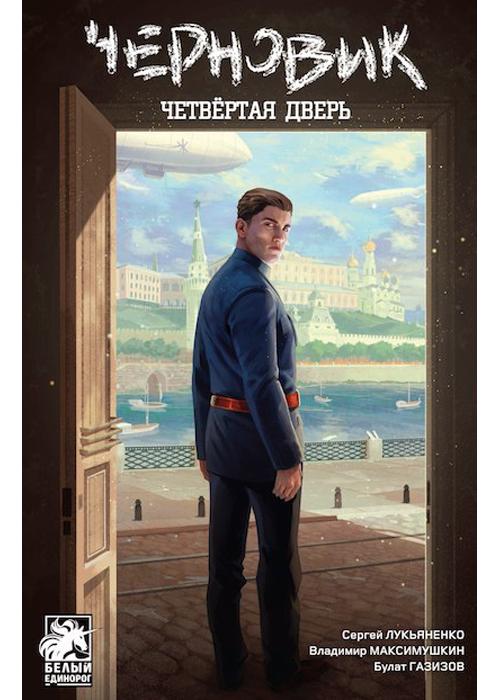 Черновик: Четвёртая дверь